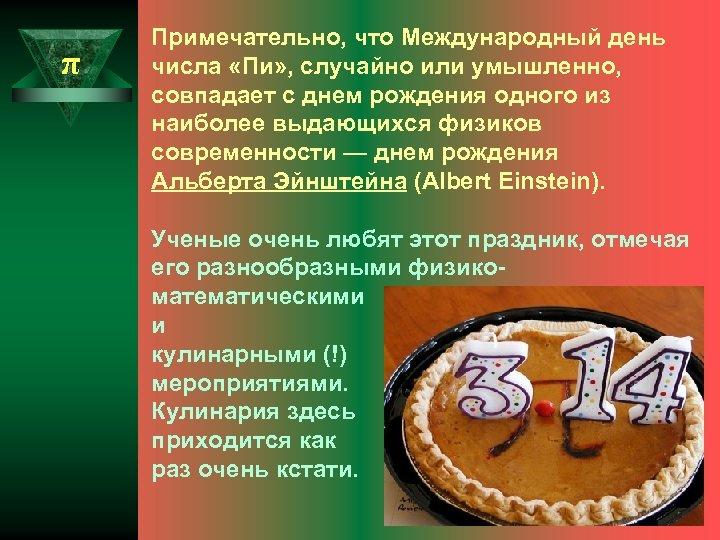 π Примечательно, что Международный день числа «Пи» , случайно или умышленно, совпадает с днем
