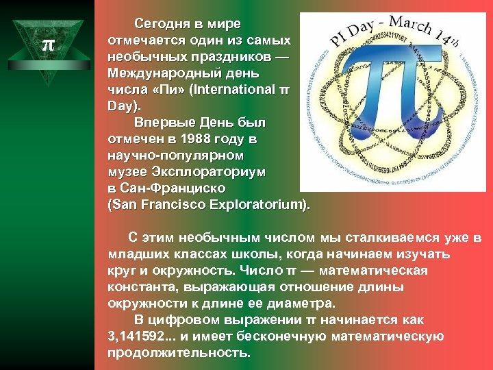 π Сегодня в мире отмечается один из самых необычных праздников — Международный день числа