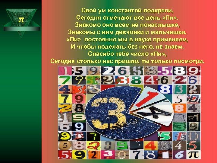 π Свой ум константой подкрепи, Сегодня отмечают все день «Пи» . Знакомо оно всем