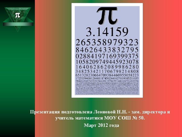Презентация подготовлена Леоновой Н. Н. - зам. директора и учитель математики МОУ СОШ