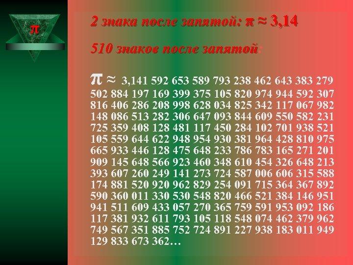 π 2 знака после запятой: π ≈ 3, 14 510 знаков после запятой: запятой