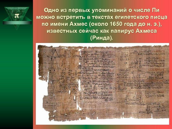 π Одно из первых упоминаний о числе Пи можно встретить в текстах египетского писца