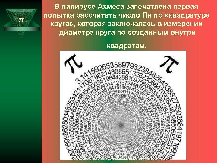 π В папирусе Ахмеса запечатлена первая попытка рассчитать число Пи по «квадратуре круга» ,