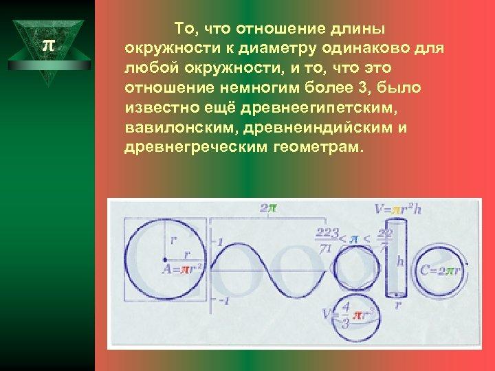 π То, что отношение длины окружности к диаметру одинаково для любой окружности, и то,