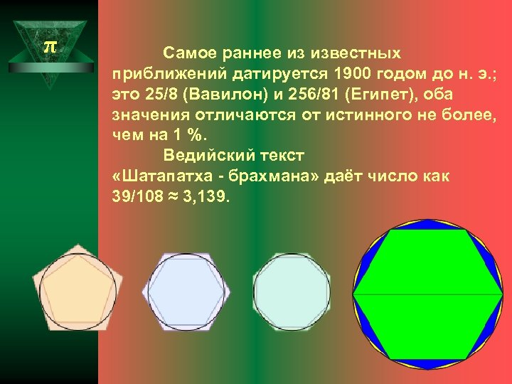 π Самое раннее из известных приближений датируется 1900 годом до н. э. ; это