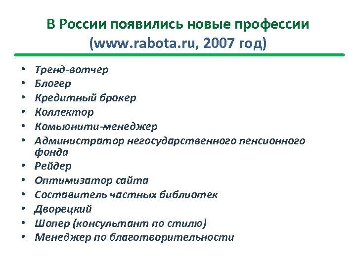 В России появились новые профессии (www. rabota. ru, 2007 год) • • • Тренд-вотчер
