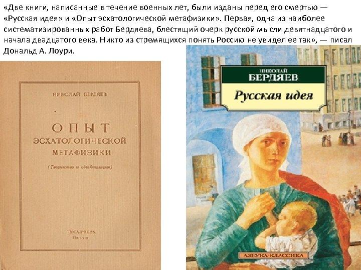 «Две книги, написанные в течение военных лет, были изданы перед его смертью —