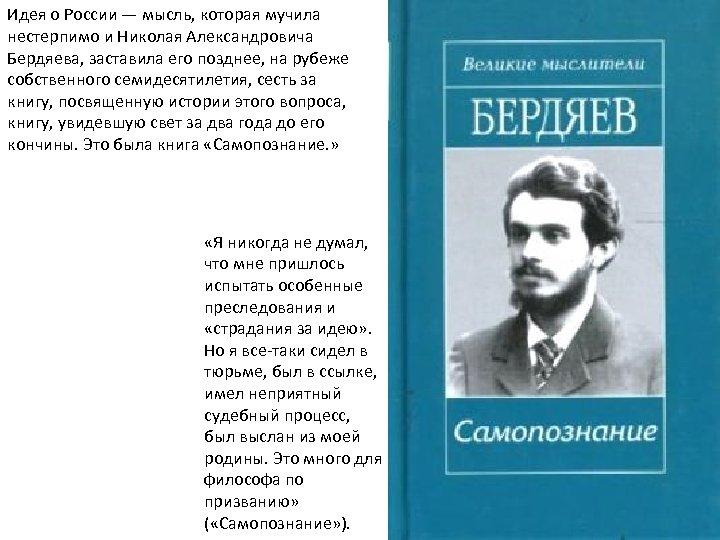 Идея о России — мысль, которая мучила нестерпимо и Николая Александровича Бердяева, заставила его
