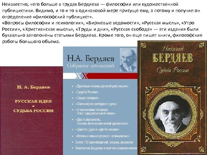 Неизвестно, чего больше в трудах Бердяева — философии или художественной публицистики. Видимо, и то