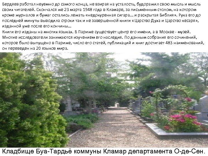 Бердяев работал неуемно до самого конца, не взирая на усталость, будоражил свою мысль и