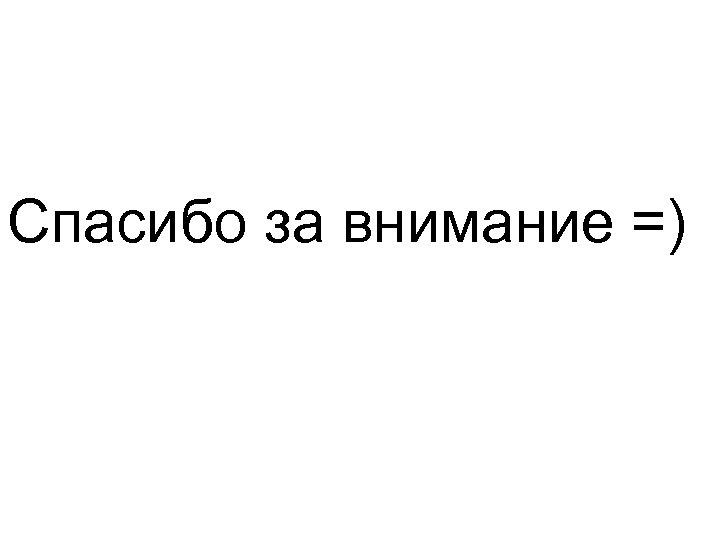 Спасибо за внимание =)