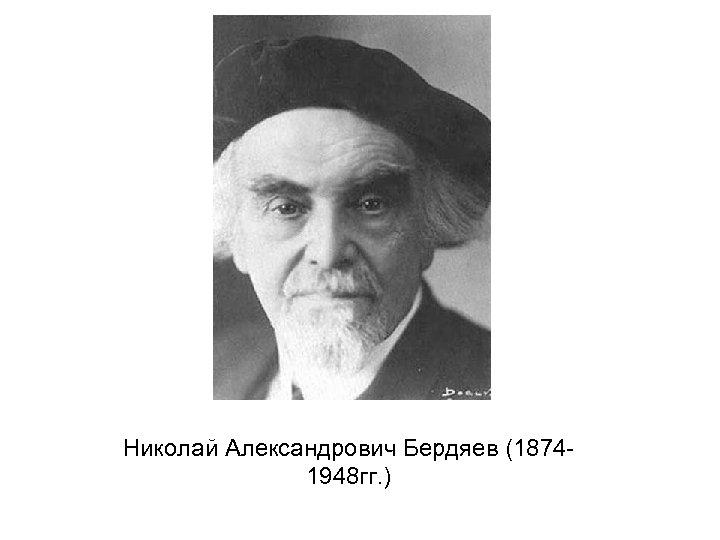 Николай Александрович Бердяев (18741948 гг. )