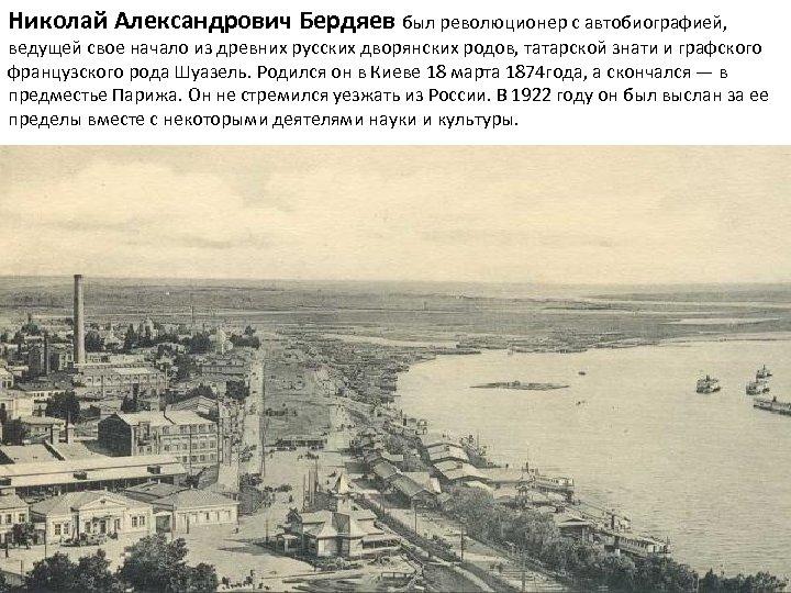 Николай Александрович Бердяев был революционер с автобиографией, ведущей свое начало из древних русских дворянских