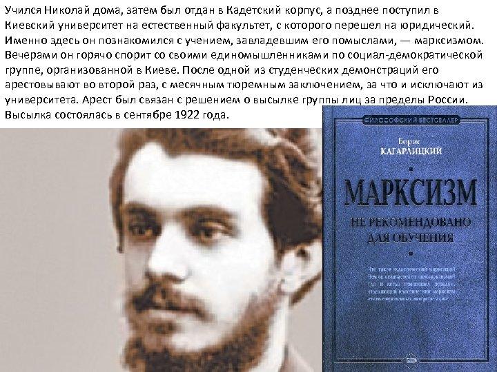 Учился Николай дома, затем был отдан в Кадетский корпус, а позднее поступил в Киевский