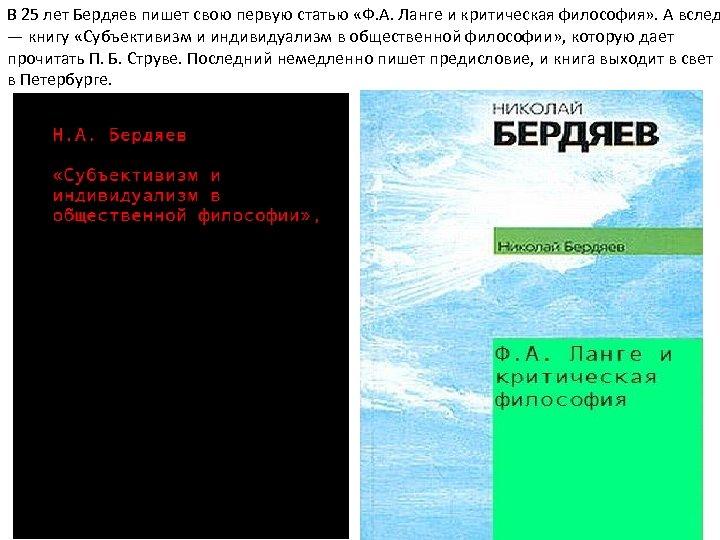 В 25 лет Бердяев пишет свою первую статью «Ф. А. Ланге и критическая философия»