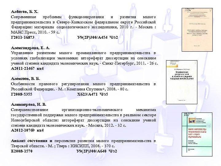 Албегов, Б. Х. Современные проблемы функционирования и развития малого предпринимательства в Северо-Кавказском федеральном округе
