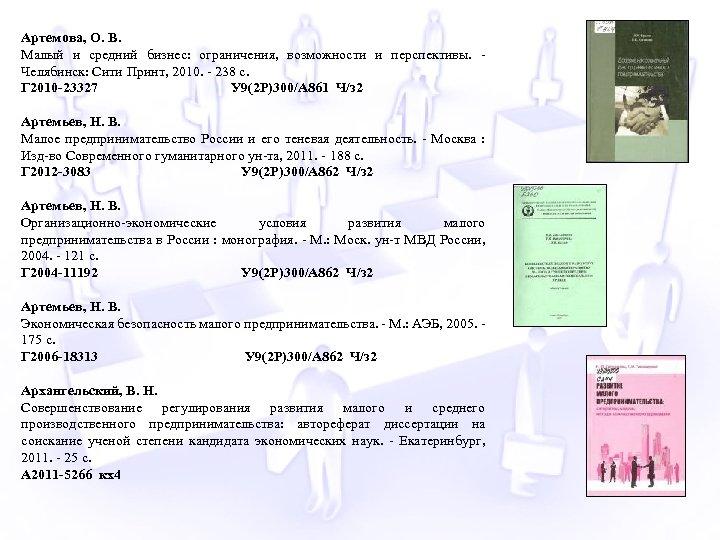 Артемова, О. В. Малый и средний бизнес: ограничения, возможности и перспективы. Челябинск: Сити Принт,