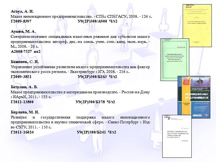Асаул, А. Н. Малое инновационное предпринимательство. - СПб. : СПб. ГАСУ, 2008. - 124