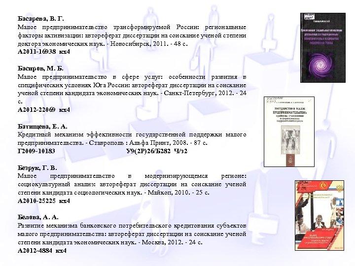 Басарева, В. Г. Малое предпринимательство трансформируемой России: региональные факторы активизации: автореферат диссертации на соискание
