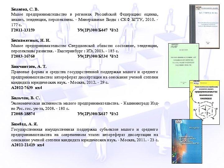 Беляева, С. В. Малое предпринимательство в регионах Российской Федерации: оценка, анализ, тенденции, перспективы. -