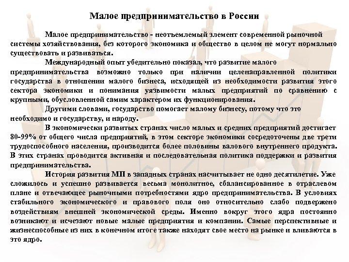 Малое предпринимательство в России Малое предпринимательство - неотъемлемый элемент современной рыночной системы хозяйствования, без