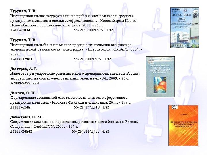 Гурунян, Т. В. Институциональная поддержка инноваций в системе малого и среднего предпринимательства и оценка
