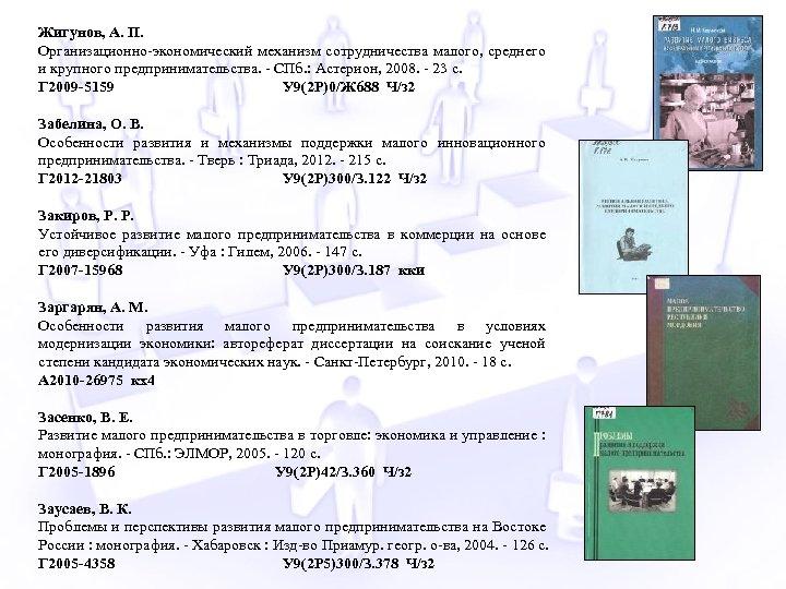 Жигунов, А. П. Организационно-экономический механизм сотрудничества малого, среднего и крупного предпринимательства. - СПб. :