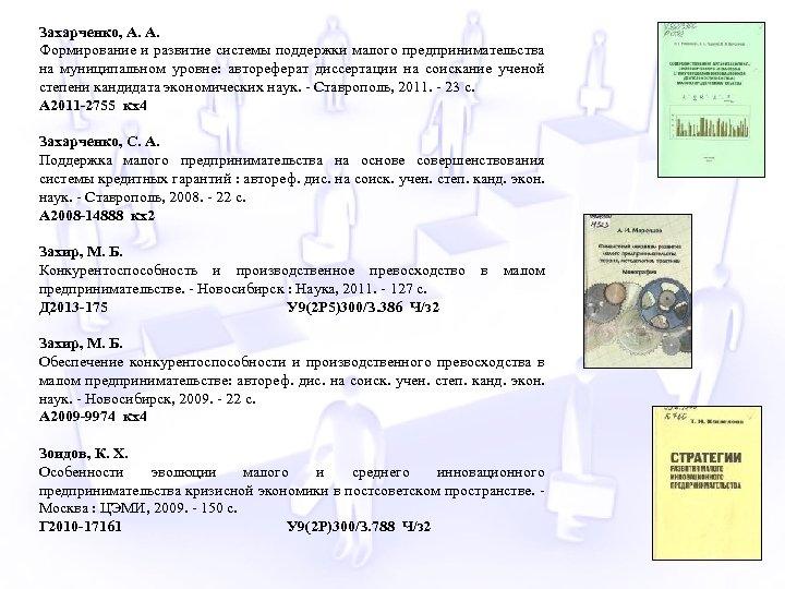 Захарченко, А. А. Формирование и развитие системы поддержки малого предпринимательства на муниципальном уровне: автореферат