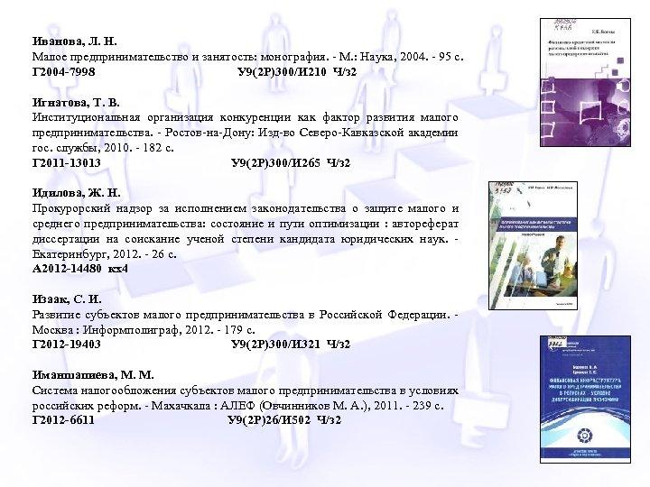 Иванова, Л. Н. Малое предпринимательство и занятость: монография. - М. : Наука, 2004. -