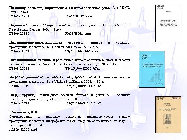 Индивидуальный предприниматель: налогообложение и учет. - М. : АБАК, 2006. - 348 с. Г