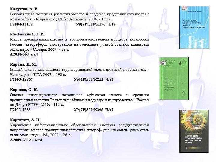 Калужин, А. В. Региональная политика развития молого и среднего предпринимательства : монография. - Мурманск