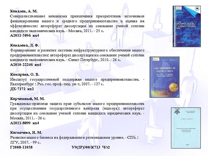 Ковалев, А. М. Совершенствование механизма привлечения приоритетных источников финансирования малого и среднего предпринимательства и