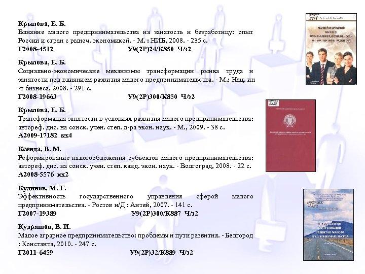Крылова, Е. Б. Влияние малого предпринимательства на занятость и безработицу: опыт России и стран