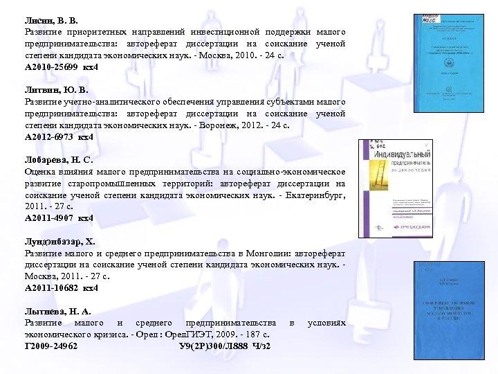 Лисин, В. В. Развитие приоритетных направлений инвестиционной поддержки малого предпринимательства: автореферат диссертации на соискание