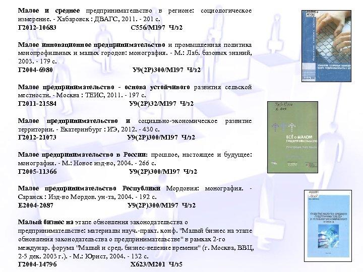 Малое и среднее предпринимательство в регионе: социологическое измерение. - Хабаровск : ДВАГС, 2011. -