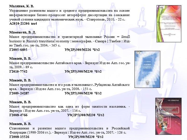 Малявко, К. В. Управление развитием малого и среднего предпринимательства на основе информатизации бизнес-процессов: автореферат