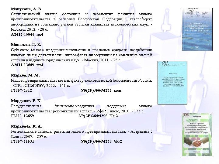 Манухина, А. В. Статистический анализ состояния и перспектив развития малого предпринимательства в регионах Российской