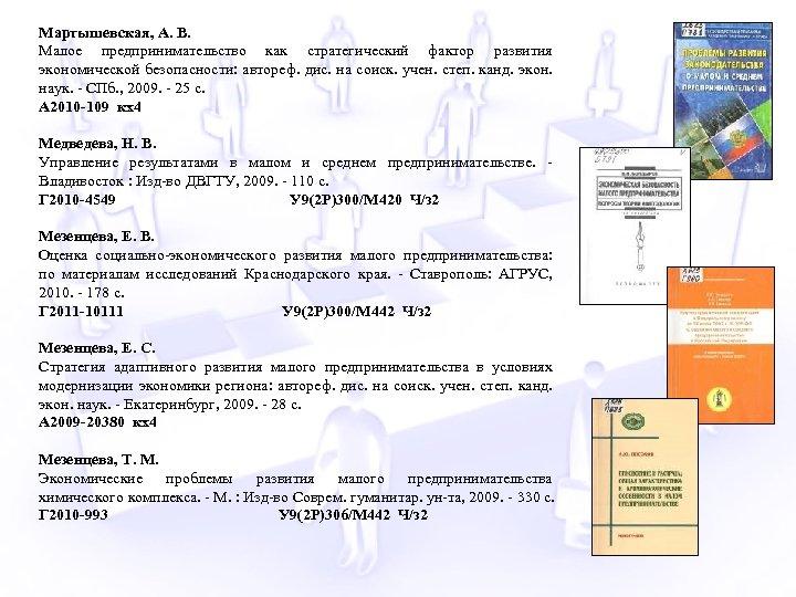 Мартышевская, А. В. Малое предпринимательство как стратегический фактор развития экономической безопасности: автореф. дис. на