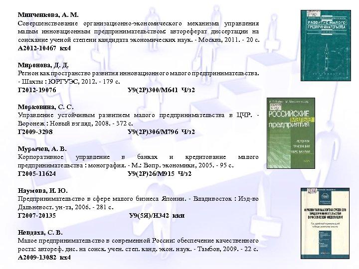 Минченкова, А. М. Совершенствование организационно-экономического механизма управления малым инновационным предпринимательством: автореферат диссертации на соискание