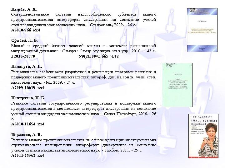 Ныров, А. Х. Совершенствование системы налогообложения субъектов малого предпринимательства: автореферат диссертации на соискание ученой