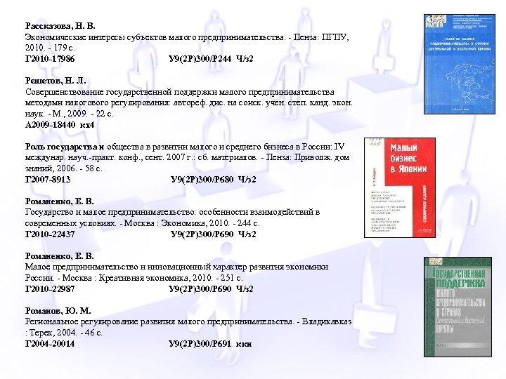 Рассказова, Н. В. Экономические интересы субъектов малого предпринимательства. - Пенза: ПГПУ, 2010. - 179