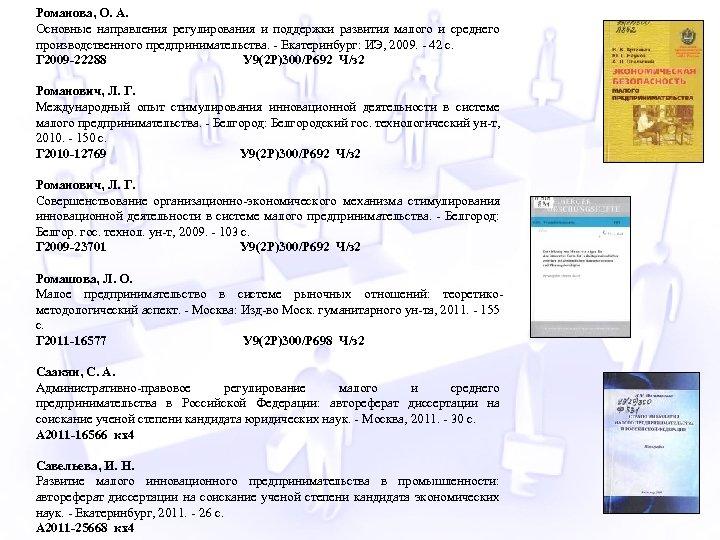 Романова, О. А. Основные направления регулирования и поддержки развития малого и среднего производственного предпринимательства.