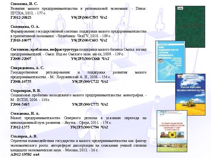 Соколова, И. С. Развитие малого предпринимательства в региональной экономике. - Пенза: ПГСХА, 2012. -