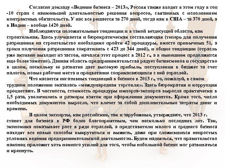 Согласно докладу «Ведение бизнеса – 2013» , Россия также входит в этом году в