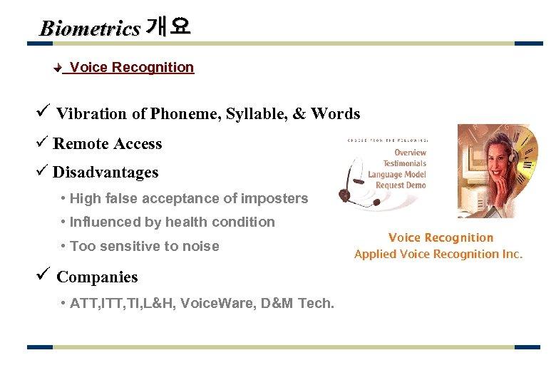 Biometrics 개요 Voice Recognition ü Vibration of Phoneme, Syllable, & Words ü Remote Access