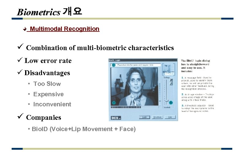 Biometrics 개요 Multimodal Recognition ü Combination of multi-biometric characteristics ü Low error rate ü