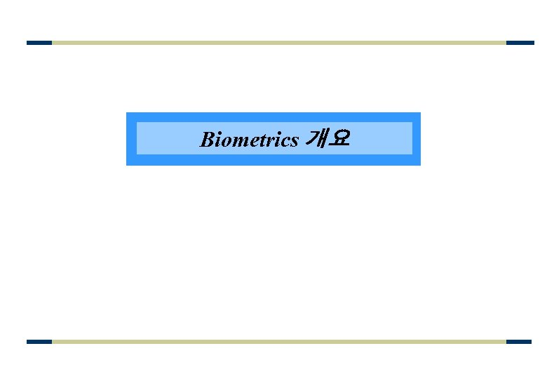 Biometrics 개요