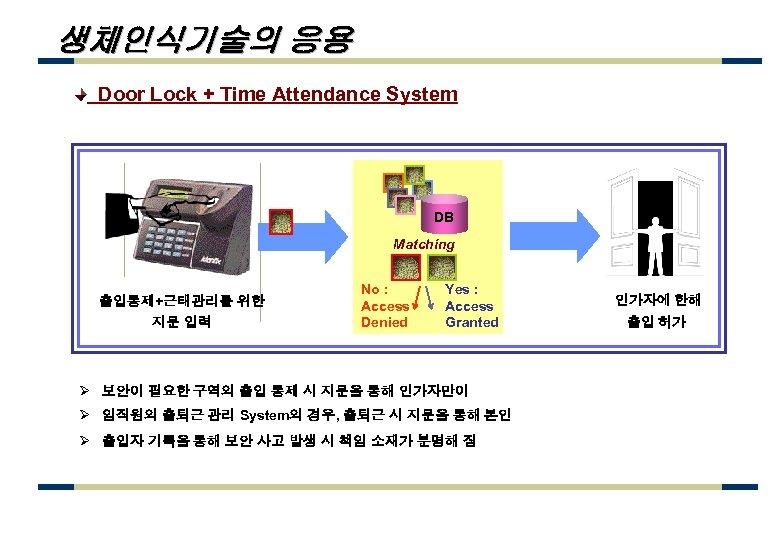 생체인식기술의 응용 Door Lock + Time Attendance System DB Matching 출입통제+근태관리를 위한 지문 입력