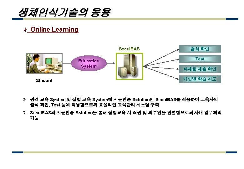 생체인식기술의 응용 Online Learning Secu. IBAS Education System Student 출석 확인 Test 과제물 제출