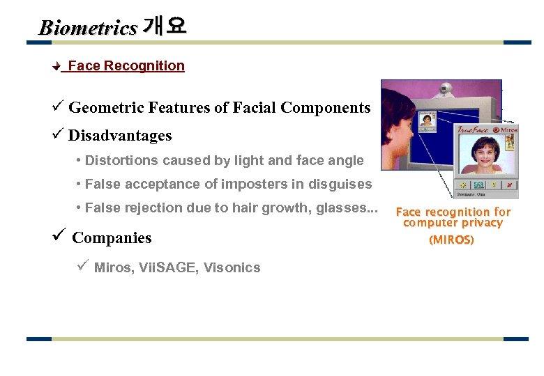 Biometrics 개요 Face Recognition ü Geometric Features of Facial Components ü Disadvantages • Distortions